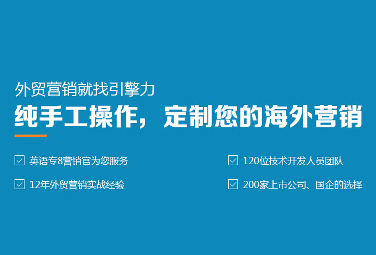 海外营销知名服务商引擎力服务升级,新官网正式上线