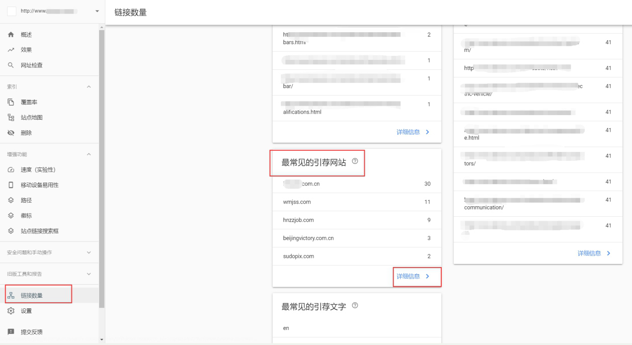 Google-Search-Console可以用来查看外链收录的情况.jpg